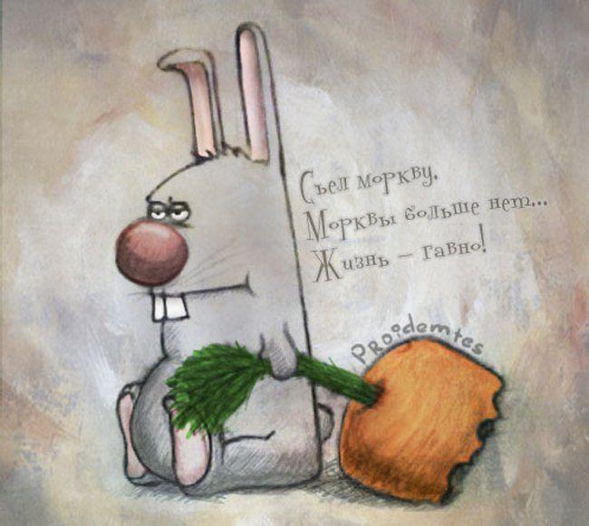 Крол без морквы