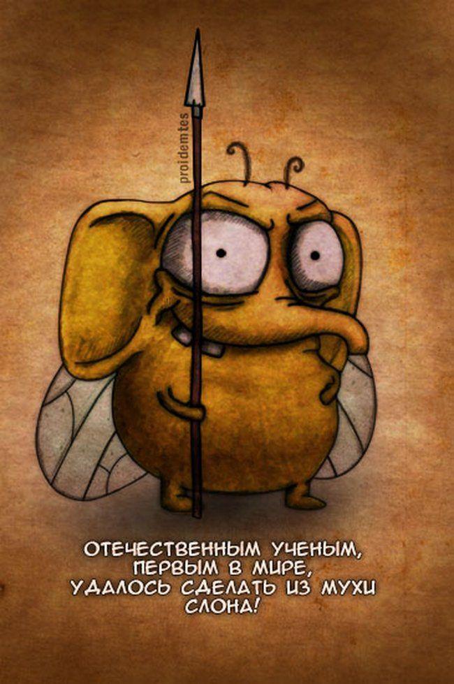 Слон из мухи